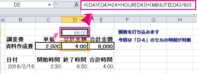 時刻データ-を計算できる数値-に変換し金額算出する方法-関数01