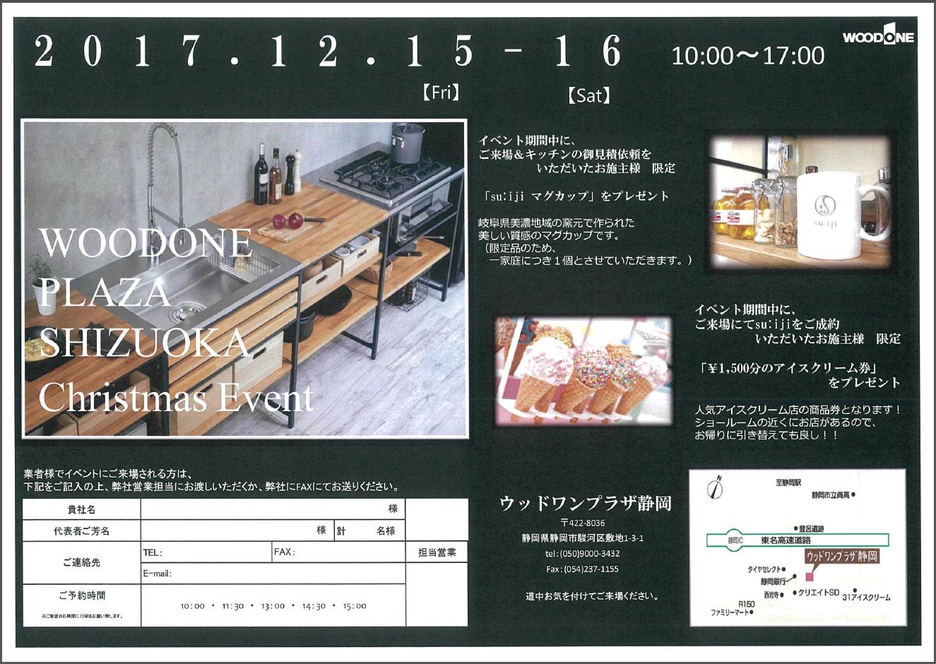 WOODONE表