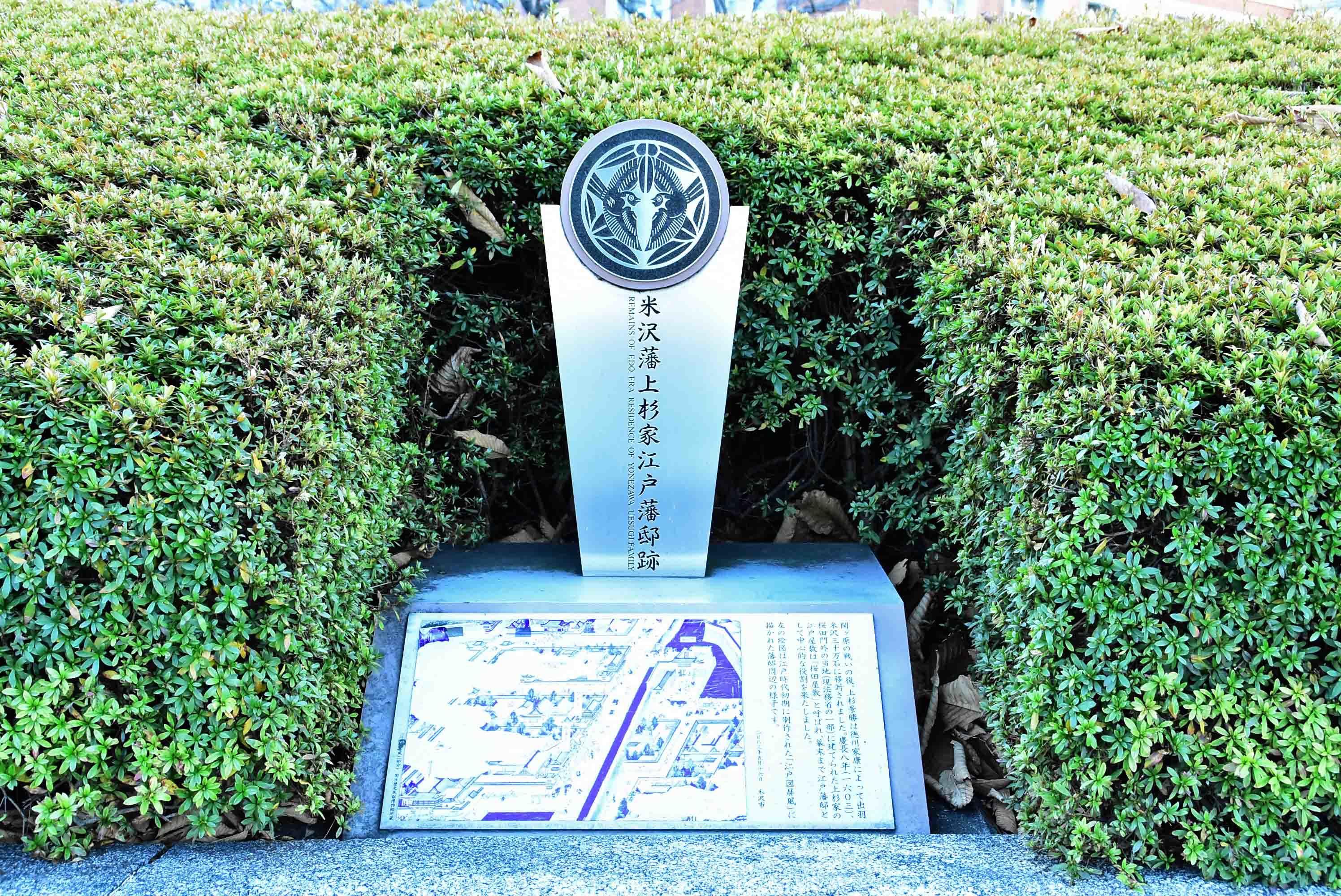 米澤藩上杉藩邸標識