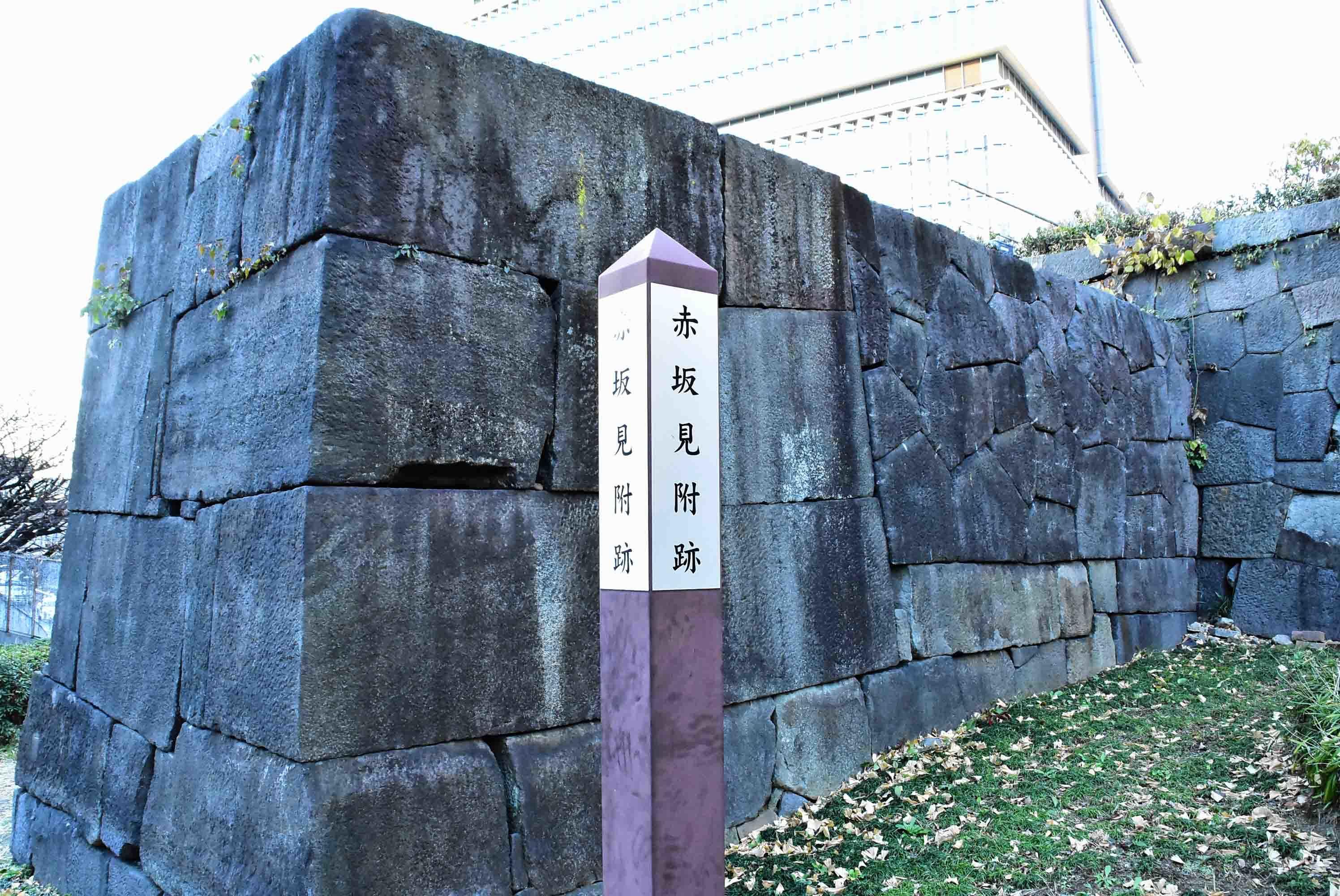 赤坂見附跡