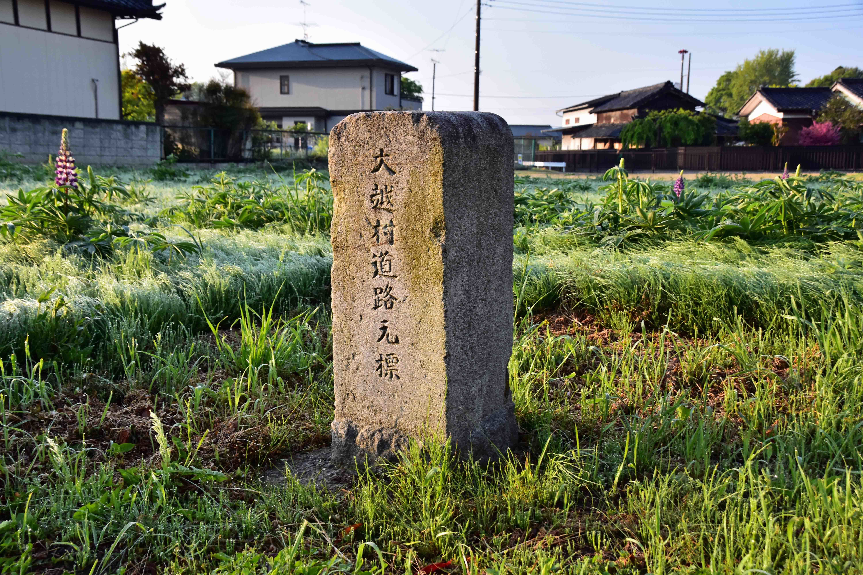 DSC_0018大越村道路表記