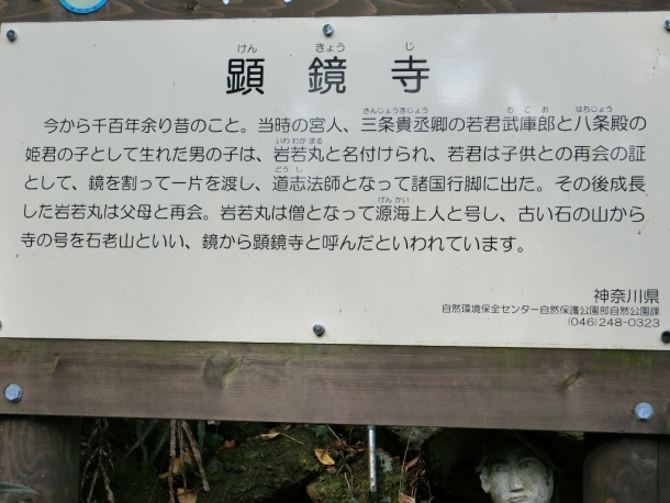 顕鏡寺 (2)