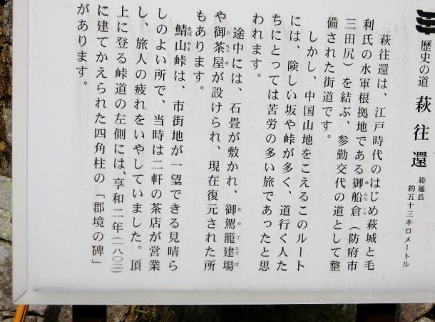 郡境の碑 (2)
