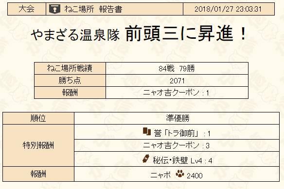 2018y01m29d_203129385.jpg