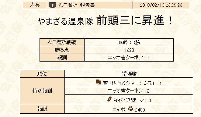 2018y02m13d_214454574.jpg