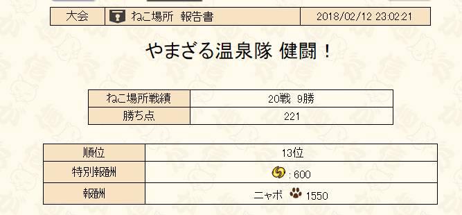 2018y02m13d_214518976.jpg