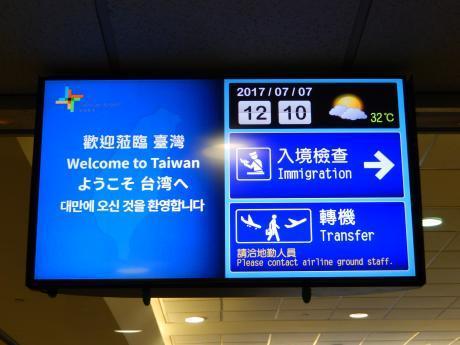 台北2017.7台北桃園空港