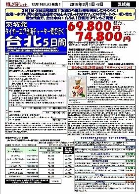 20180301台北チラシ (360x640)