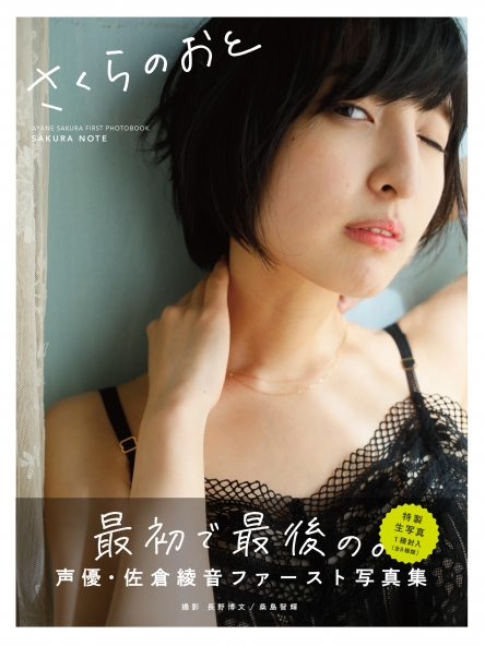 【朗報】人気声優『佐倉綾音』初の写真集が予約殺到でなんと発売前に異例の増刷が決定!!彼女の何がオタク達の心をここまで魅了してしまうのか?