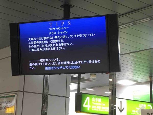 【画像】大崎駅さん、コミケに合わせて駅が型月仕様にwwwww