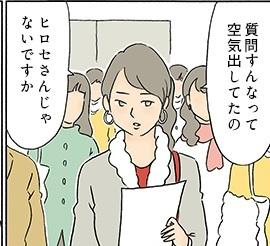 【漫画】女さん「質問すんなって空気出してたの、あなたじゃないですか」 これって男が悪いの??