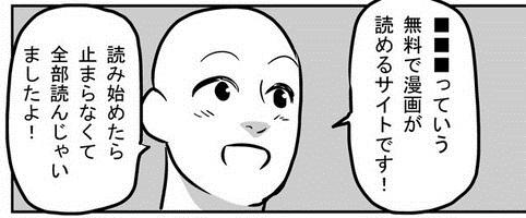 【悲報】女コスプレイヤー(31)「漫画村のせいで漫画家が絶滅して日本経済は崩壊する」