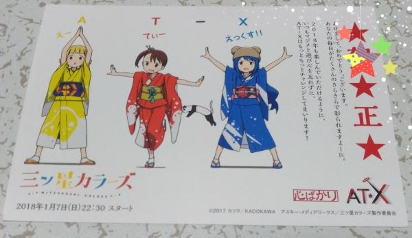 【2018年】アニメ公式関連の新年挨拶&挨拶絵まとめ