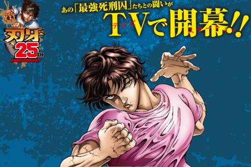 TVアニメ『刃牙(BAKI)』は2018年夏放送開始 (ネトフリ先行配信)! 第1弾アニメビジュアル公開!