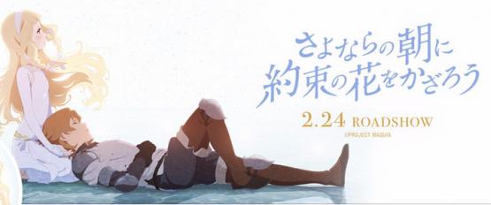 岡田麿里初監督映画『さよならの朝に約束の花をかざろう』試写会好評だった模様!! 「あのストーリーを見せられたらそりゃ泣く」「全盛期のマリーならあそこであいつを○してたと思う」