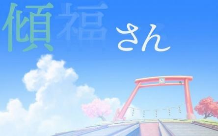 【朗報】たつき監督、収録時間5分のアニメ『傾福さん』で劇場版Fateを抜きamazonランキングで堂々の一位になってしまう!!
