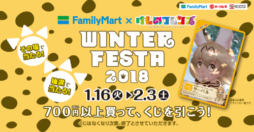 2018_winterfesta_main.png