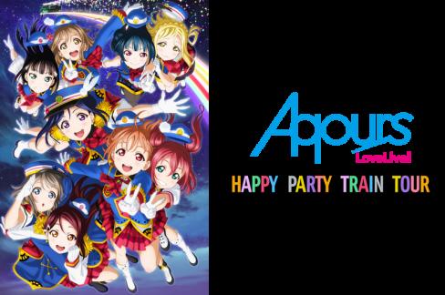 『ラブライブ!サンシャイン!! Aqours 2nd LoveLive! 』のライブBDが4月25日に発売決定!!