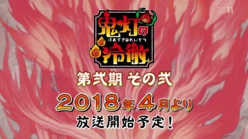 アニメ『鬼灯の冷徹 弐期その弐』2018年4月から放送開始! まさかの分割だったか