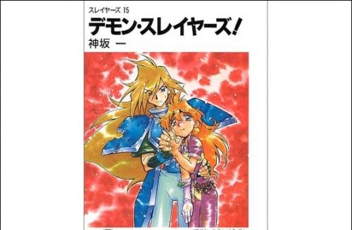 【ラノベ】18年の時を経て復活!『スレイヤーズ』新作小説発表!! そのうちアニメもやりそう・・・・