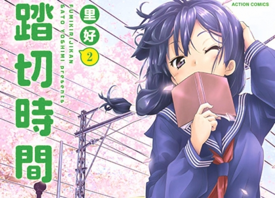 月刊アクション連載の『踏切時間』がTVアニメ化決定!! 4月放送開始! キャスト:千本木彩花、小倉唯
