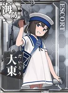 DE_Daitou_552_Card.jpg