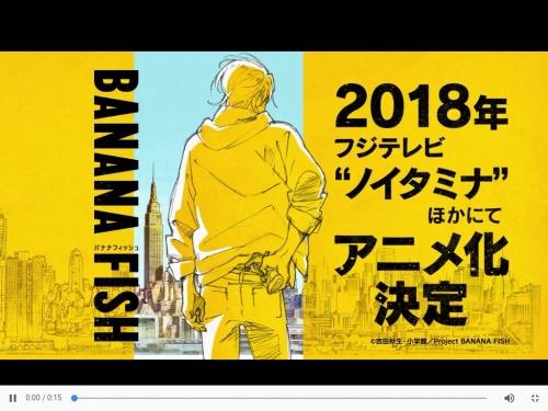 TVアニメ『BANANA FISH』ノイタミナ枠で7月から放送! キービジュ・スタッフ公開! キャスト:内田雄馬、野澤健二! 2クール放送