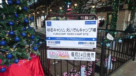 ゆるキャン△ × 叡電コラボイベント、結構人気!!! ゆるキャンの波が来てるね
