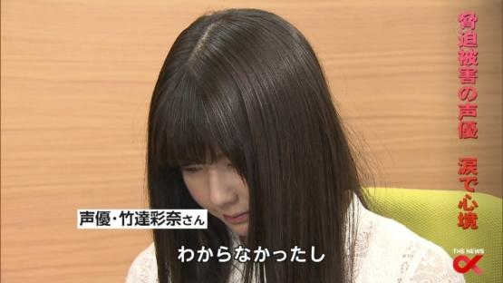 美人すぎる声優・竹達彩奈さん、今回の殺害予告事件についてニュース番組へ出演し涙ながらに語る!! あやち可哀想