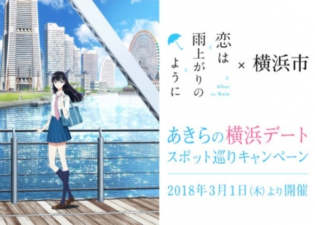 KA_yokohama_tieup_fixw_640_hq.jpg