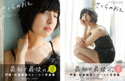 声優の佐倉綾音さんの写真集に「牛木義隆、久米田康二、弐瓶勉、矢吹健太朗」が参加! あやねるを描いてくれる模様!