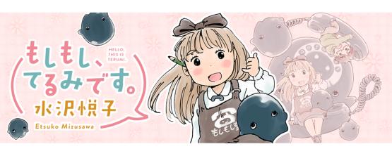 comic_top_terumi1000-400.png
