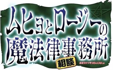 muhyo_logo_fixw_640_hq.jpg