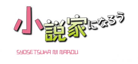 shosetsukaninarou_20180108154910810.png