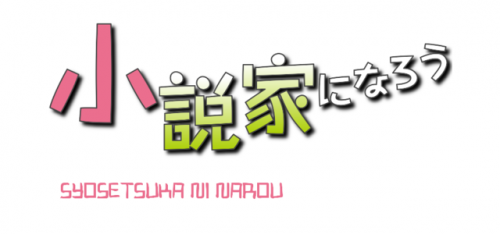shosetsukaninarou_20180216101020cd2.png