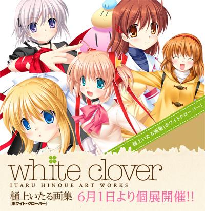 whiteclover_20130531_keyinfo.jpg
