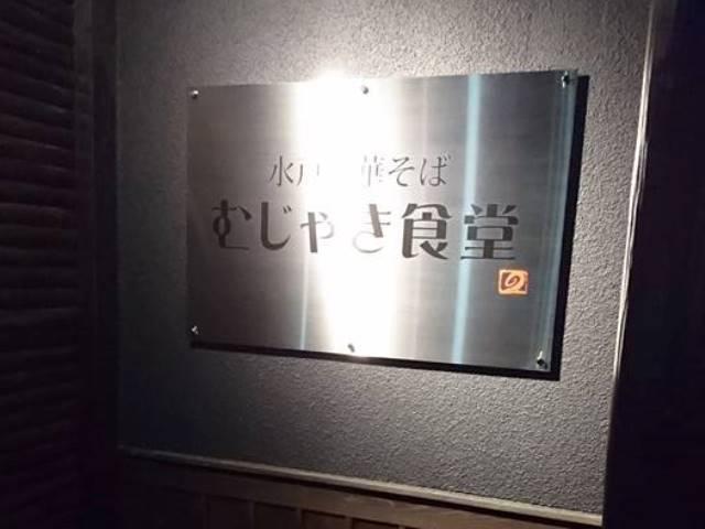 むじゃき食堂20171124002