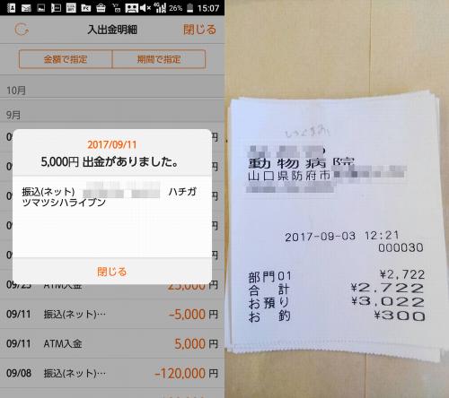 2017-09-01~03○