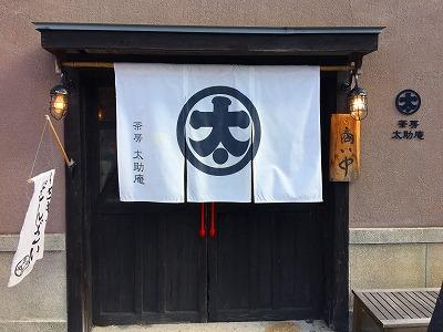 tasukean-miyukimochi01
