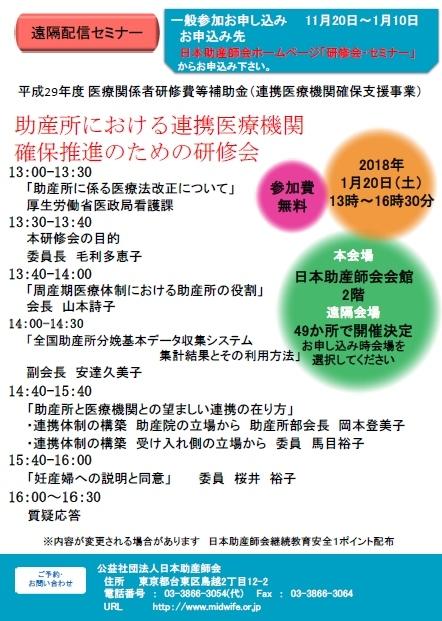 20日に助産所研修会チラシ (442x621)