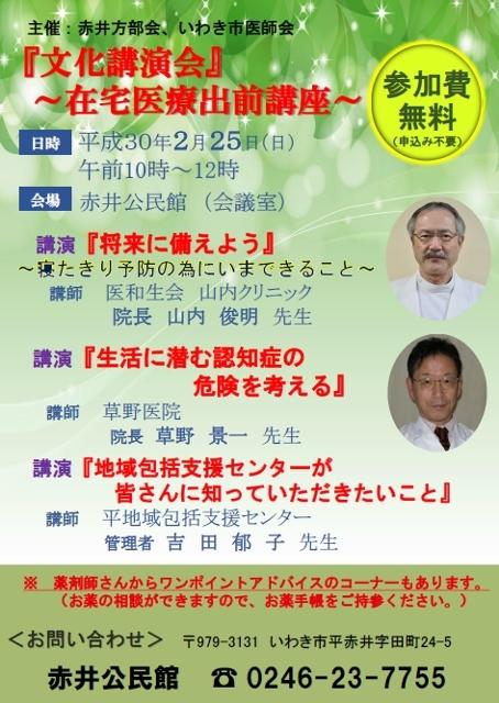 文化講演会チラシ (454x640)