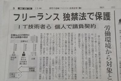 2月2日付、朝日新聞の「フリー独禁法」
