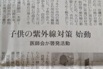 読売新聞の「子供」表記例