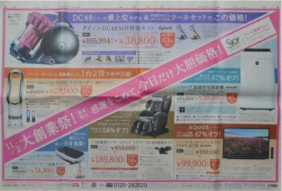 20171102読売新聞