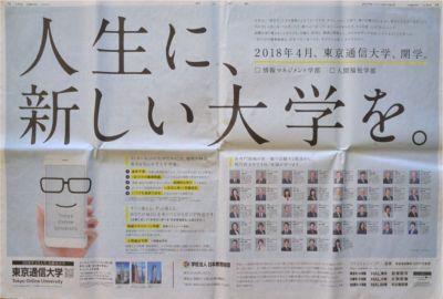 20170912朝日新聞