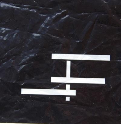 20170630ミースロゴ