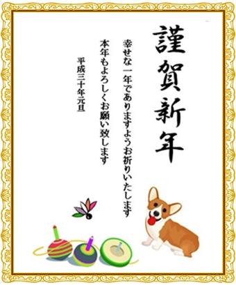 平成30年賀状枠1