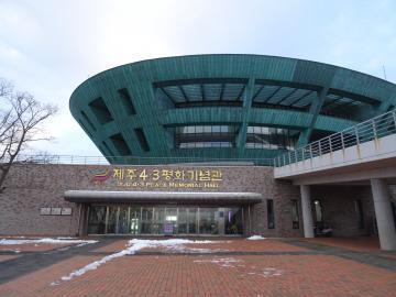 2018年1月6日 済州島四・三平和記念館建物