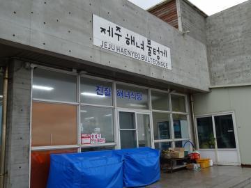 2018年1月8日 済州島 海女食堂
