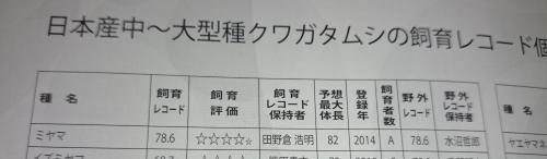 ミヤマレコード_convert_20171201205950
